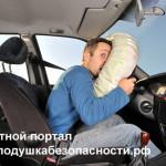 airbagdepl