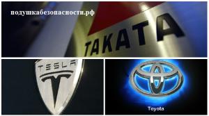 проблемы у производителя airbag Takata