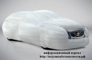 подушка-безопасности